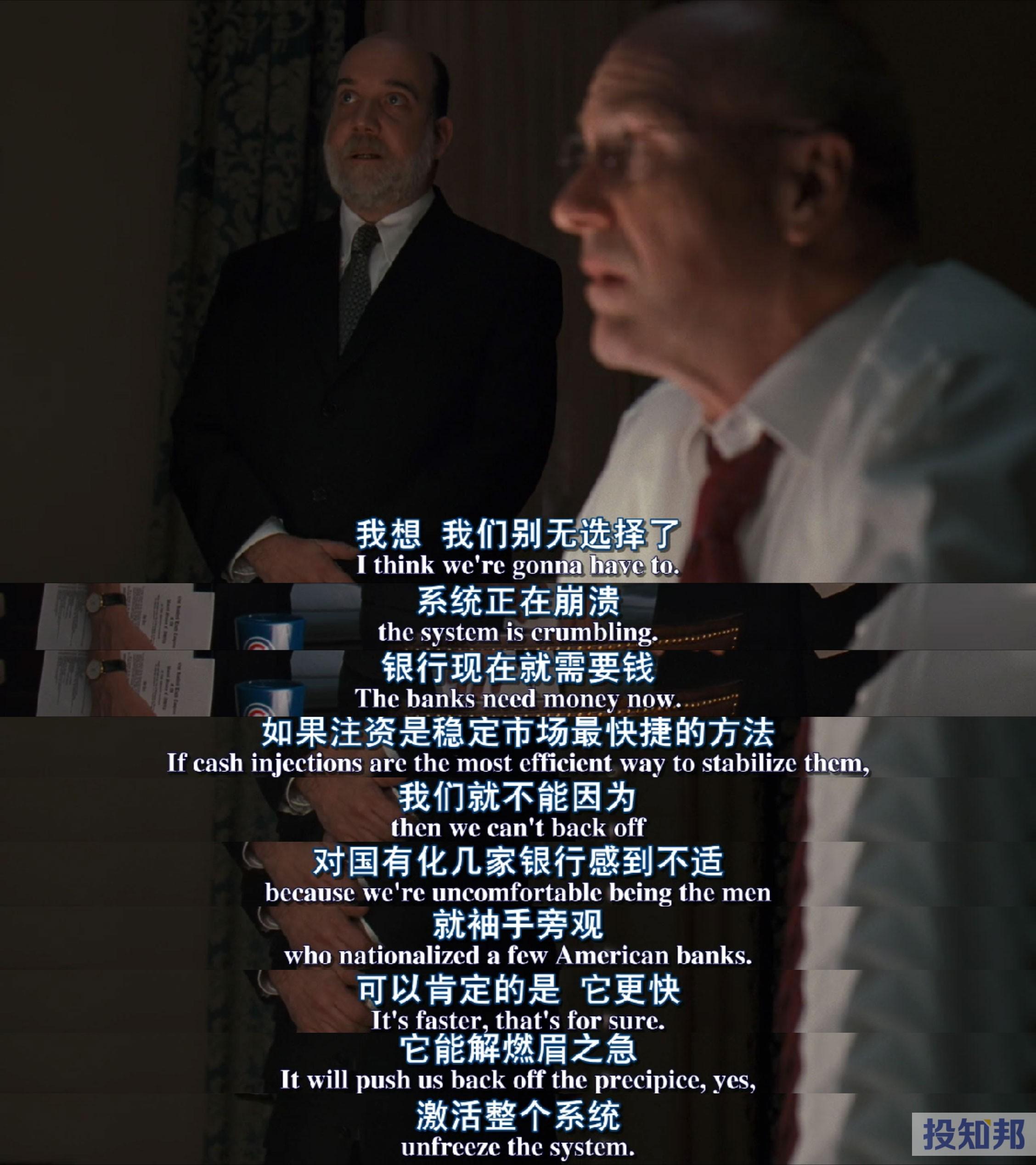《大而不倒》 - 08年金融海啸美国政府如何救市