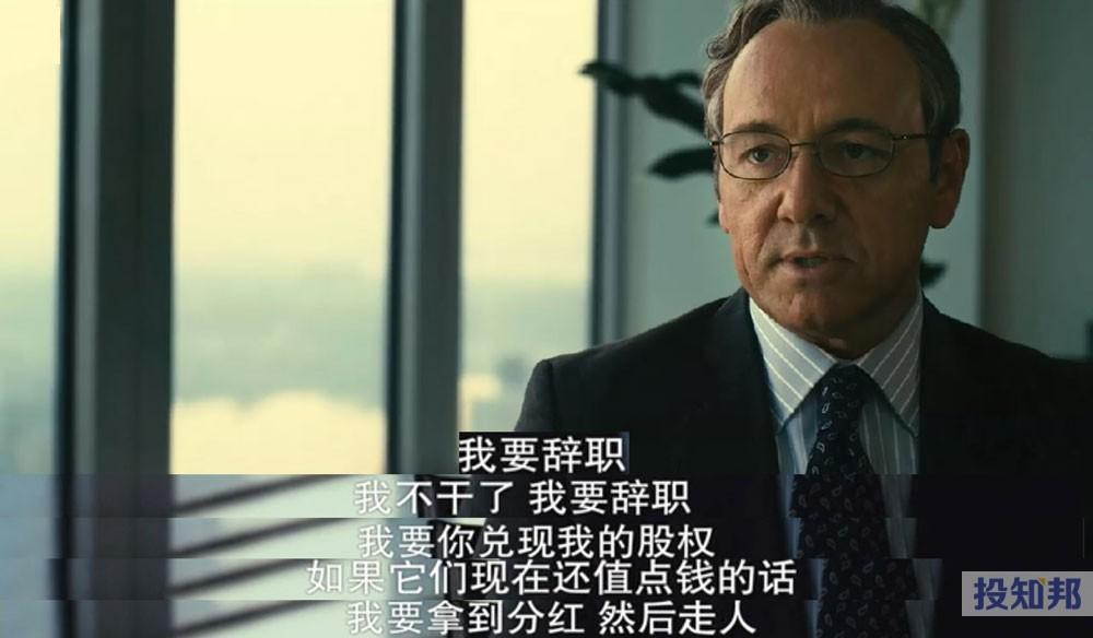 《商海通牒》 - 金融企业存亡边缘时的选择