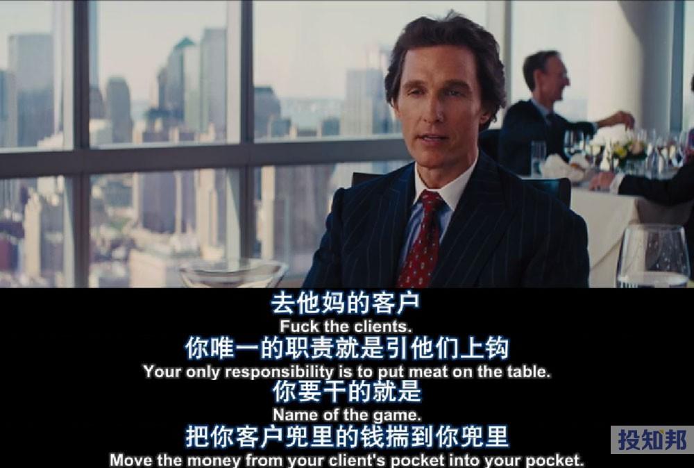 《华尔街之狼》- 迎娶白富美,走上人生巅峰是什么样?
